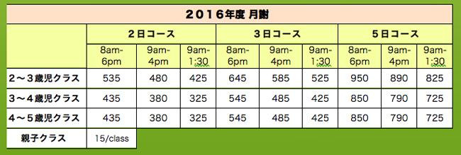 2016年度料金表1