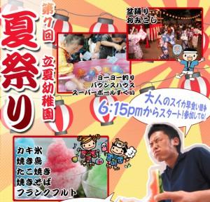 夏祭り2015 in Ricca<br>