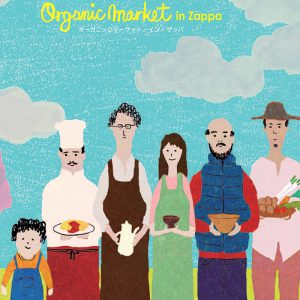 Organic Market in Zappa 2017<br>