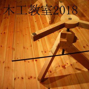 木工教室2018<br>