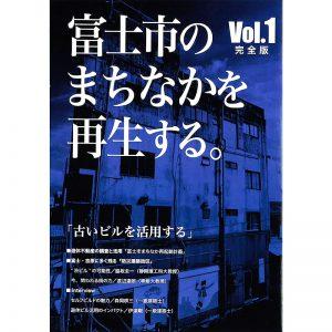 富士市のまちなかを再生する<br>