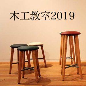 木工教室2019<br>