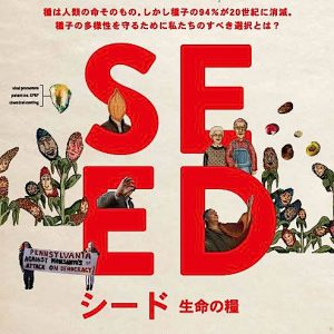 SEED<br>